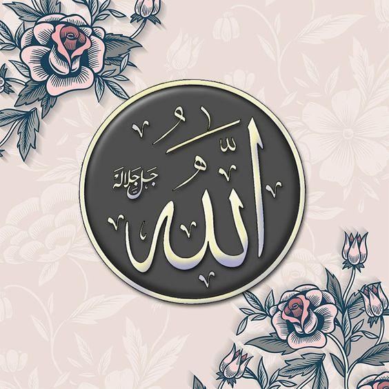 Allah'I Neden, Nasıl Ve Niçin Tenzih Ederiz?